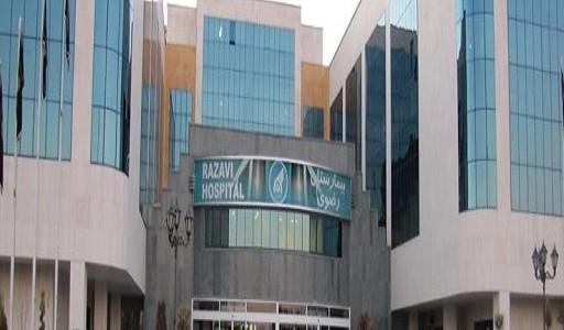 Razavi Hospital